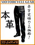 【送料・代引き手数料無料】革パンツ(FS−B2)