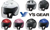 【お取り寄せ商品です】在庫有りでもご注文後発注商品YJ-14ZENITHゼニスヘルメット