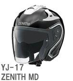【コミコミ価格】ご注文後在庫確認となりますジェットヘルメットYJ-17 MD取り寄せ品