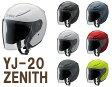 【コミコミ価格】ご注文後在庫確認となりますYJ-20 ZENITH ゼニス ジェットヘルメット