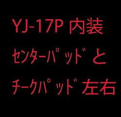 YJ-17インナー&チークパッドセット