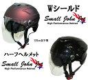在庫処分!処分特価!!在庫限り【スモジョンブランド】Wシールドハーフヘルメット125ccまで使用可能!