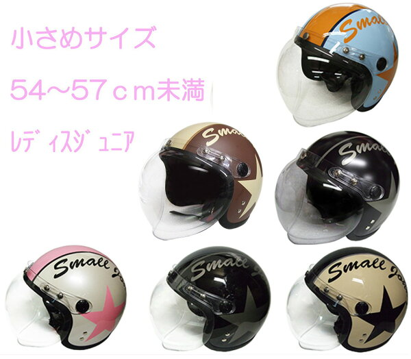 人気ブランドSmallJhonJetキッズレディスサイズのスモジョンスターヘルメット
