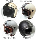 フチゴム糸縫い ジェットヘルメット バブルシールド付 1