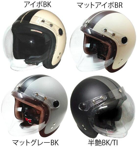 フチゴム糸縫いジェットヘルメットバブルシールド付
