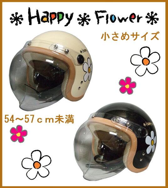 endsale_18 ハッピーフラワーヘルメットTYPE1(2色)キッズレディスサイズ