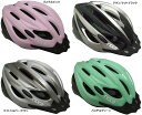 人気のNewスタイル【56〜60cm未満程度】サイクルヘルメット カラー4色 こどもから大人まで!