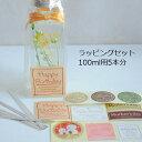 Flower Salon Lilyで買える「ハーバリウム ラッピングセット 100ml用5本分(シール:一般ギフト用」の画像です。価格は162円になります。