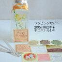 Flower Salon Lilyで買える「ハーバリウム ラッピングセット 200ml用2本分+ネコボトル用1本分(シール:母の日用」の画像です。価格は108円になります。