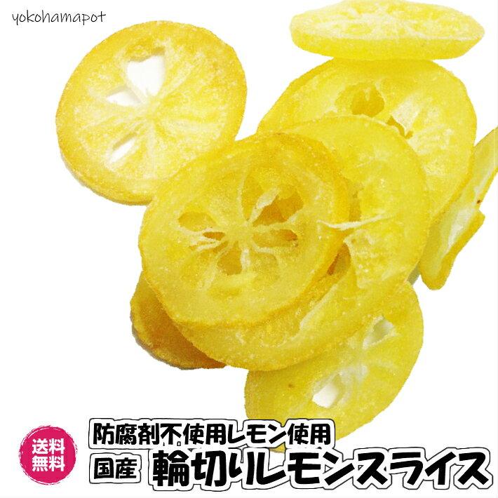 ドライフルーツ>国産ドライフルーツ>国産 輪切りドライレモン