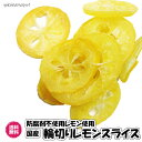 (国産 輪切り レモン 160g/80g×2パック)ドライレ...