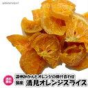 送料無料 国産(清見オレンジ 500g)ドライフルーツ 国産 ビタミンC ドライみかん みかん その1