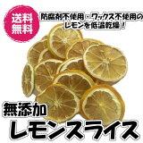 無添加レモンスライス300g ドライフルーツ 砂糖不使用 ドライレモン 無添加(レモン300g FSY)フォンダンウォーター レモン 食品添加物不使用 着色料不使用