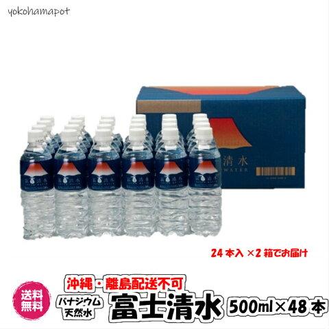 富士山のバナジウム天然水 500ml×48本/24本×2箱 富士清水 バナジウム 天然水 水 ミネラルウォーター 国産 軟水 ミツウロコ 送料無料 産直