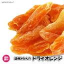 「温州みかんのドライオレンジ」2kg/1kg×2袋 ドライフルーツ 激安 ドライみかん ミカン(みかん1kg×2)業務用 全国送料無料 その1