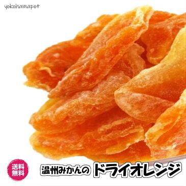 温州みかんのドライオレンジ 270g/90g×3パック ドライフルーツ(ドライみかん90g×3)ミカン 全国送料無料