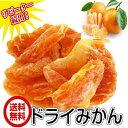 温州みかんのドライオレンジ 270g/90g×3パック ドライフルーツ(ドライみかん90g×3)ミカ...