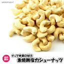 【送料無料】無塩 (素焼き カシューナッツ 業務用 1kg)/ナッツ 木の実 ドライロースト