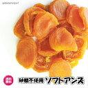 (ソフトあんず80g×2P)砂糖不使用 ドライフルーツ  ア...