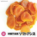 (砂糖不使用ソフトアンズ80g×2P)砂糖不使用 ドライフルーツ  アプリコット ドライあんず ドライ杏 アンズ あんず 全国送料無料
