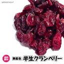 無着色(半生 クランベリー 80g×3パック)240g ドライフルーツ クランベリー 送料無料 その1
