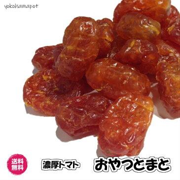 スィーツ!(おやつとまと 500g) ドライフルーツ トマト 全国送料無料 徳用 半生