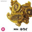 (無添加キウイ 500g)ドライフルーツ 砂糖不使用 送料無料 フォンダンウォーター その1