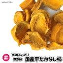 無添加 しっとり(平たねなし柿 160g 80g×2パック)...
