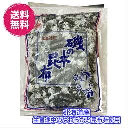 北海道産 磯の木昆布 50g×3袋 (磯の木昆布×3P) 送料無料 珍味 個包装