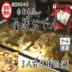 【送料無料】金澤おでん 3人前 7種20個 石川県金沢の赤玉本店から 北陸グルメ 産直