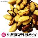 (ブラジルナッツ 5kg )生ナッツ ブラジル産 無塩・無添加  ナッツ 業務用 送料無料 生ナッツ