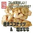話題の(焼きココナッツ&塩ばなな 600g)徳用 横浜ポットオリジナル商品 ココナッツ 全国送料無料