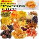 約40種類から選べる!【よりどり6品1,900円】ドライ フルーツ ナッツ みかん マンゴ…