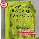無添加 ロングライフ まるごと ドライバナナ 200g 1袋(ロングライフドライ