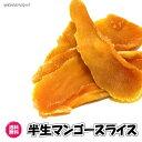 「完熟マンゴーでつくった半生 ドライ マンゴー」500g マンゴー ドライフルーツ(マンゴースライス 500g)セブ産 ドライマンゴー 全国送料無料 その1