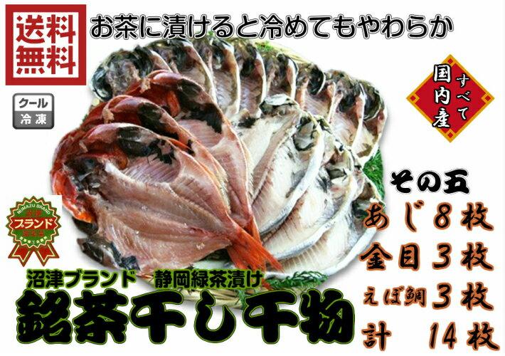 【送料無料】(沼津ブランド その五 銘茶干し国産干物セット)3種14枚 ギフト 産直