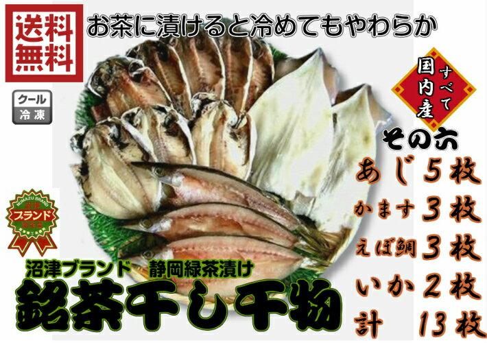 【送料無料】(沼津ブランド その六 銘茶干し国産干物セット)4種13枚 ギフト 産直