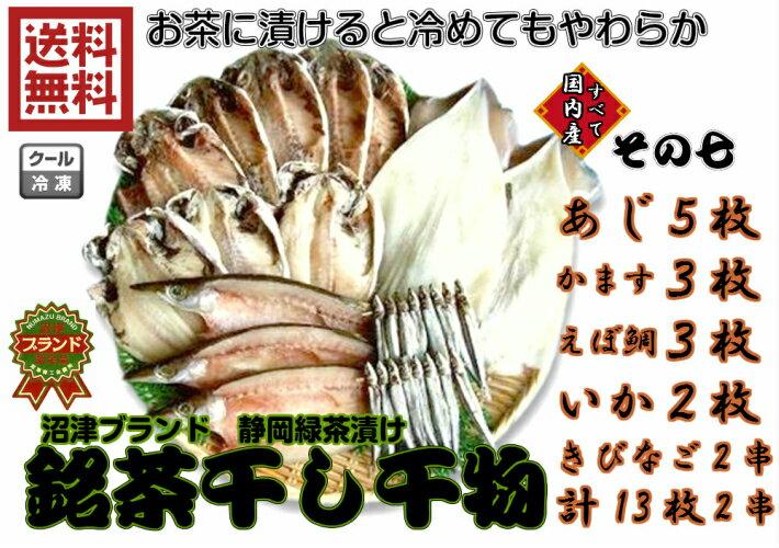 【送料無料】(沼津ブランド その七 銘茶干し国産干物セット)5種13枚2串 ギフト 産直