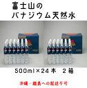 富士山のバナジウム天然水 500ml×48本/24本×2箱 富士清水 バナジウム 天然水 水 ミネラ ...