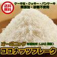 (オーガニックココナッツフレーク 300g/100g 3袋) ココナッツ ドライココナッツ全国送料無料