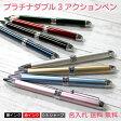 プラチナ ダブル3アクションペン【信頼の日本製】【多機能名入れボールペン】【女性のプレゼント】