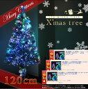 クリスマスツリー 120cm LED 豪華ファイバー クリスマスツリー 北欧 ホワイト【土日祝も17:00まであす楽対応】 累計販売本数3万本突破!光ファイバークリスマスツリー♪2015年新作 クリスマスXmasツリー 数量限定販売! クリスマス ツリー 楽天ランキング1位!白