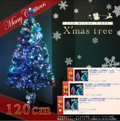 クリスマスツリー120cm 北欧 LED ファイバーツリー ツリー クリスマス クリスマスツリー ファイ...