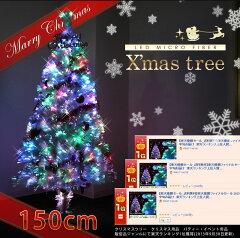 クリスマスツリー150cm LED 北欧 ファイバーツリー ツリー クリスマス クリスマスツリー ファイ...