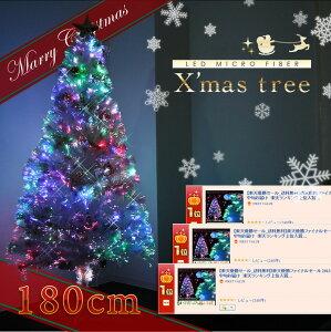 クリスマスツリー180cm LED 北欧 ファイバーツリー ツリー クリスマス ファイバー LEDクリスマ...