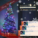 クリスマスツリー210cm LED 特大 ファイバーツリー ツリー クリスマス クリスマスツリー ファイ...