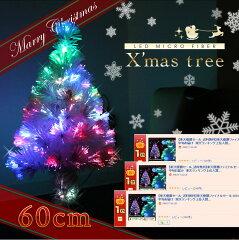 クリスマスツリー60cm 北欧 ワンルーム LED ファイバーツリー ツリー クリスマス クリスマスツ...