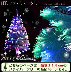 今なら送料無料!クリスマスツリー210cm LEDファイバーツリー210cm2013年新作 11月中旬お届け...