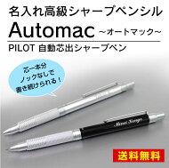 【名入れ無料】【送料無料】Automacオートマックノックなしで芯1本分書き続けられるシャープペン