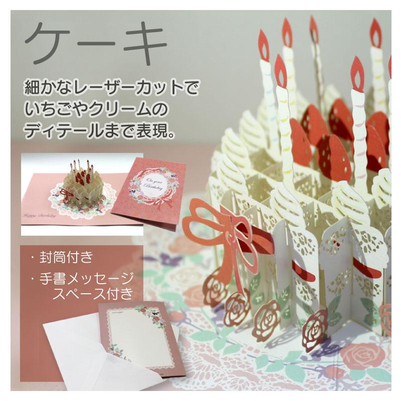 学研ステイフル『バースデーポップアップカード』
